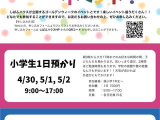 【イベント】GW企画