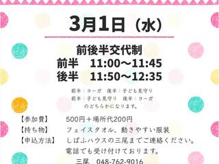 【イベント】ヨガワークショップ