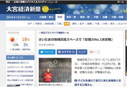 大宮経済新聞2