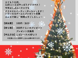 【イベント】しばふでクリスマス