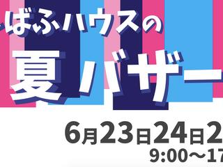 【イベント】子ども用品のバザー