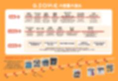 asone2020チラシ裏-01.jpg