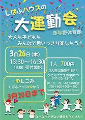 po202003しばふ大運動会.jpg