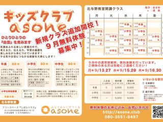 【asone】無料体験受付中!