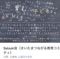 【イベント】5月30日(土)さいたまつながる教育コミュニティ