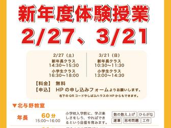 【イベント】2021年度無料体験授業