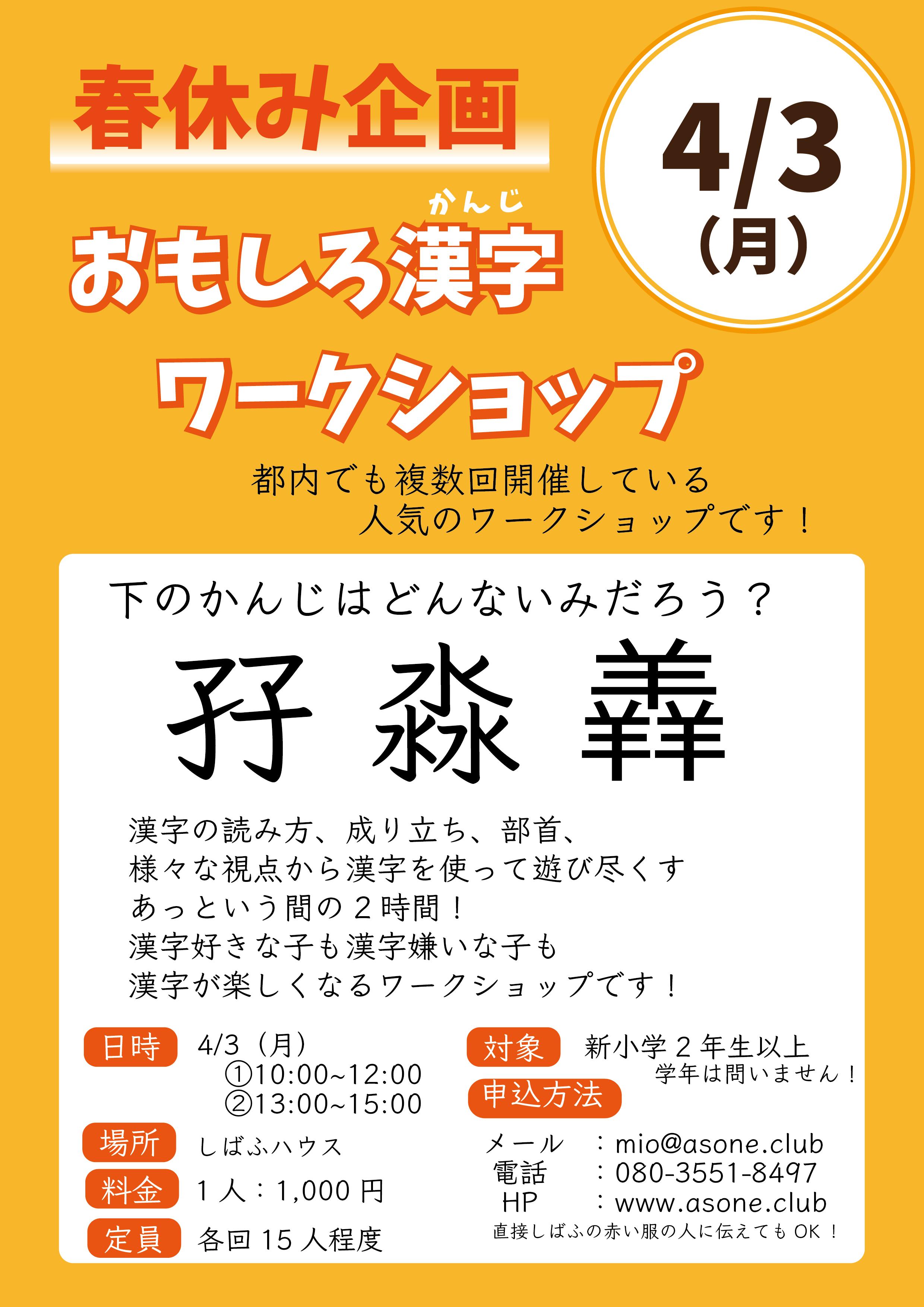 20170403漢字ワークショップ