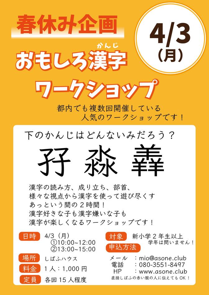 【イベント】おもしろ漢字ワークショップ
