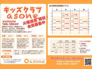 【お知らせ】キッズクラブasone無料体験授業