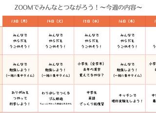 【お知らせ】ZOOM配信