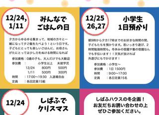 【イベント】冬休み企画