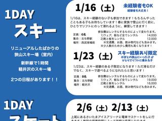 【イベント】冬の1DAYイベント(教室限定)