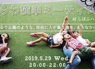 【イベント】うらわ横串ミーティング