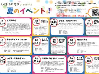 【イベント】夏休みのイベント