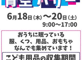 【イベント】青空バザー