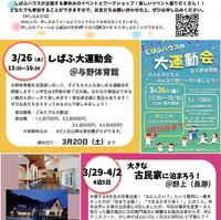 【イベント】春のイベント