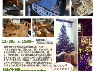 【イベント】プロと一緒に木で思いっきり楽しもう!(榊住建)