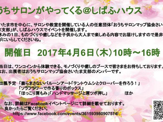 【イベント】おうちサロンがやってくる