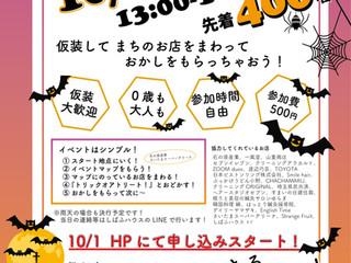 【イベント】10月31日 ハロウィンイベントの申込み開始!
