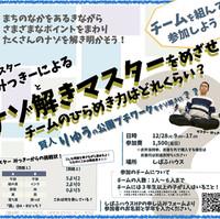 【イベント】みっきーによるナゾ解きマスターをめざせ!