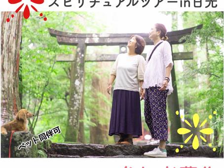 5/25開運!スピリチュアルツアー開催