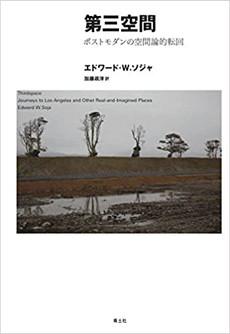 エドワード・W・ソジャ『第三空間』本読み会