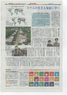 朝日中高生新聞に岡部教授の記事が掲載されました!