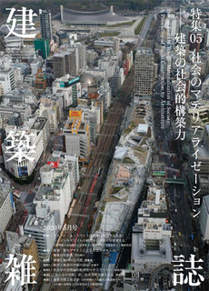 建築雑誌2020年5月号に岡部教授の論考が掲載されました