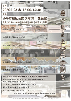 東京大学建築学科3年生の現地発表会が行われます!