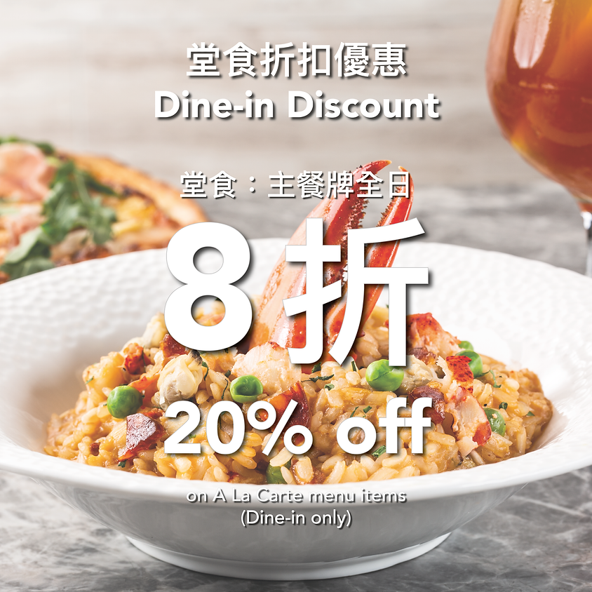 Dine-in Discount