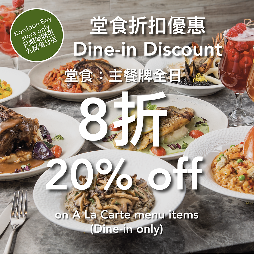 Kowloon Bay Store Dine-in Discount