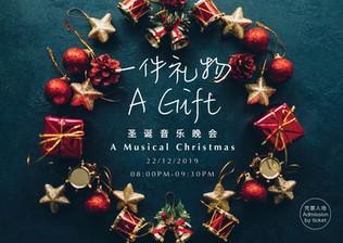 圣诞音乐晚会《一件礼物》