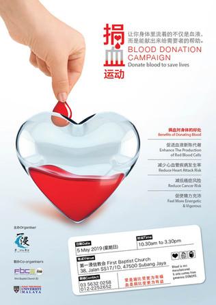 《爱心捐血运动》