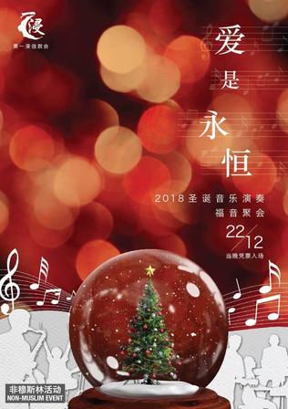 《爱是永恒》圣诞音乐会