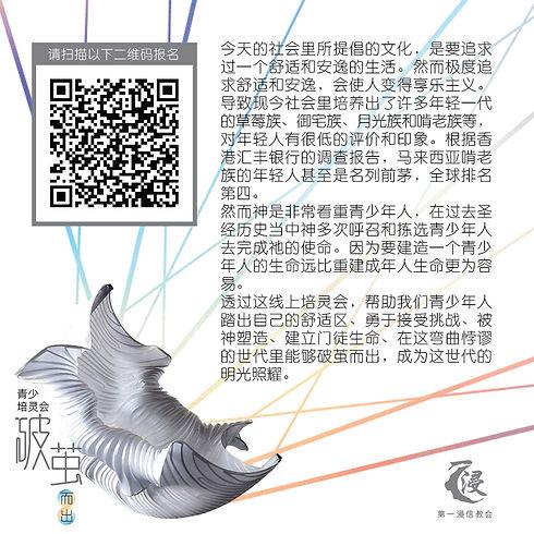 Youth Talk 2021A-02.jpg