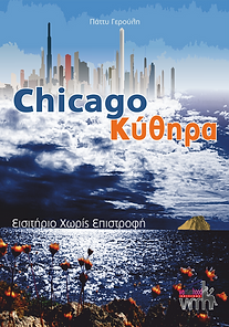 CHICAGO KITHIRA.png