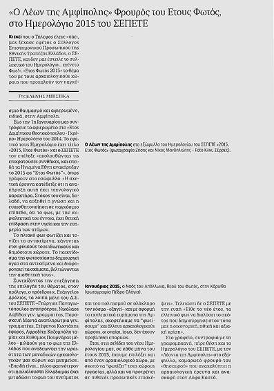 Εφημερίδα 1.jpg