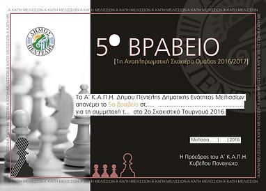 Έπαινος σκακιού 2.png