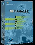 Athensoft_EAFDSS.png