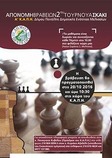 Αφίσα για σκάκι.jpg