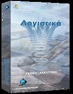 Athensoft_Λογιστική.png