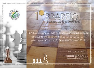 Έπαινος σκακιού.png