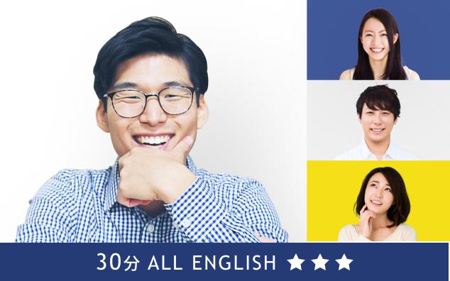 グループ英会話 - All Englishクラス(30分)