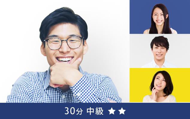 グループ英会話 - 中級者レベル(30分)