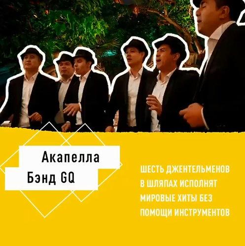 Акапелла-Бэнд GQ