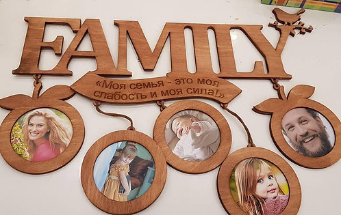 """Рамка """"Family"""""""