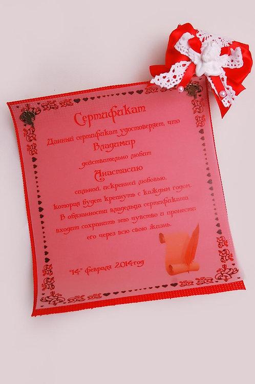 Сертификат любви