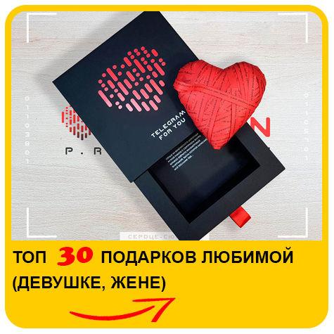 Любимой Ready 1.jpg
