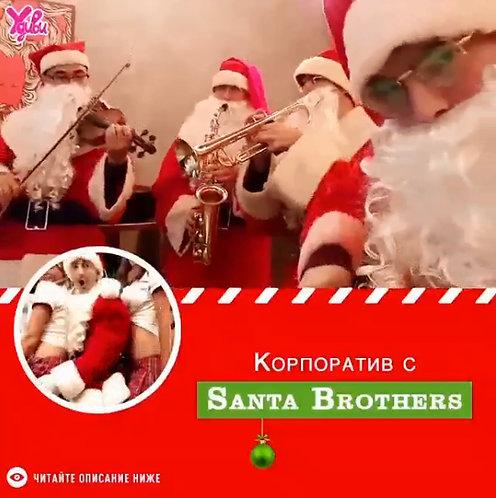Santa Brothers