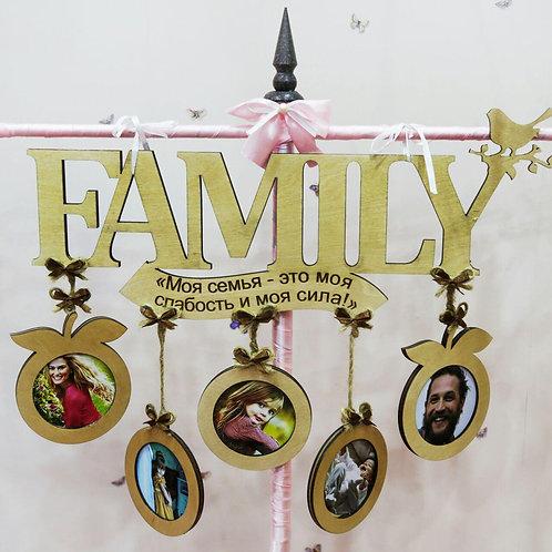 Рамка Family
